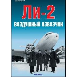 АФ Маслов М. Ли-2. Воздушный извозчик