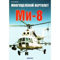 Multipurpose helicopter Mi-8