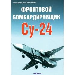 АФ Мороз С., Приходченко И. Фронтовой бомбардировщик Су-24