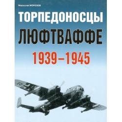 АФ Морозов М. Торпедоносцы люфтваффе 1939-1945