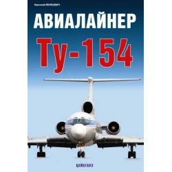АФ Якубович Н. Авиалайнер Ту-154