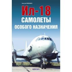 АФ Якубович Н. Ил-18. Самолеты особого назначения