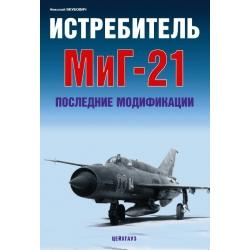 АФ Якубович Н. Истребитель МиГ-21. Последние модификации