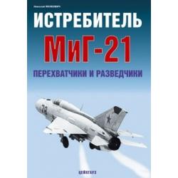 АФ Якубович Н. Истребитель МиГ-21. Перехватчики и разведчики