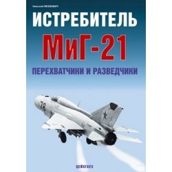 MiG-21. Interceptor and reconnaissance