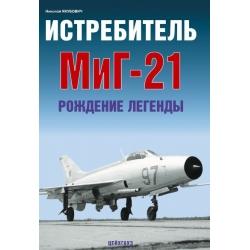 АФ Якубович Н. Истребитель МиГ-21. Рождение легенды