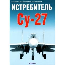 АФ Марковский В., Приходченко И., В. Колобанов. Истребитель Су-27