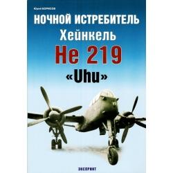"""АФ Борисов Ю. Ночной истребитель Хейнкель He 219 """"Uhu"""""""