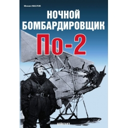 """АФ Маслов М. Ночной бомбардировщик """"По-2"""""""