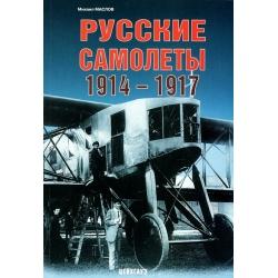 АФ Маслов М. Русские самолеты 1914-1917