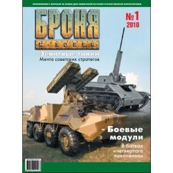 Броня. Журнал №1 (3) /2010