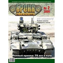 Броня. Журнал №2 (2) /2009