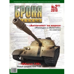 Броня. Журнал №2 (4) /2010