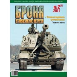 Броня. Журнал №2 (7) /2011