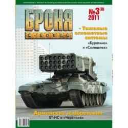 Броня. Журнал №3 (8) /2011