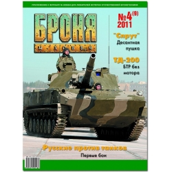 Броня. Журнал №4 (9) /2011