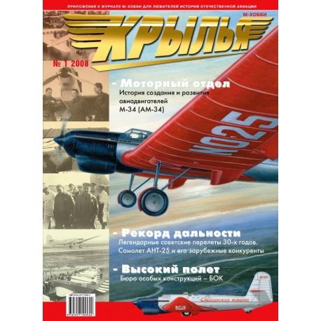 Крылья. Журнал №1 (1) /2008
