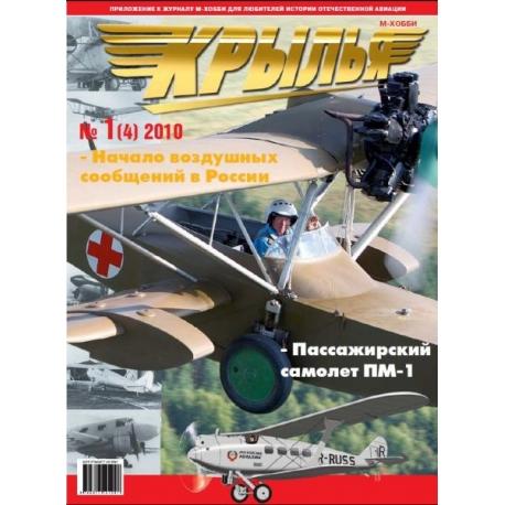 Крылья. Журнал №1 (4) /2010