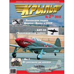 Крылья. Журнал №2 (5) /2010