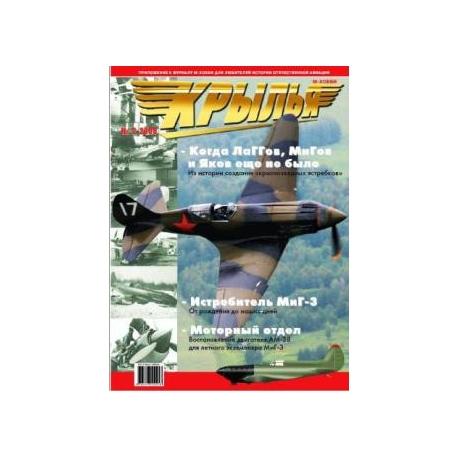 Крылья. Журнал №2 (2) /2008
