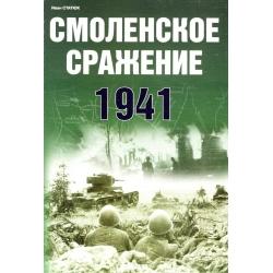 ФВИ Статюк И. Смоленское сражение 1941