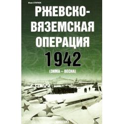ФВИ Статюк И. Ржевско-Вяземская наступательная операция 1942
