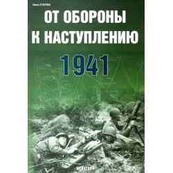 ФВИ Статюк И. От обороны к наступлению. 1941