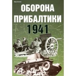 ФВИ Статюк И. Оборона Прибалтики. 1941