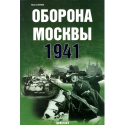 ФВИ Статюк И. Оборона Москвы. 1941