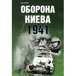 ФВИ Статюк И. Оборона Киева. 1941