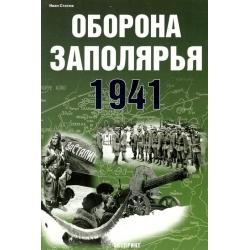ФВИ Статюк И. Оборона Заполярья. 1941