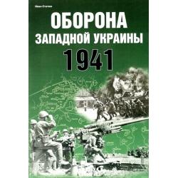 ФВИ Статюк И. Оборона Западной Украины. 1941