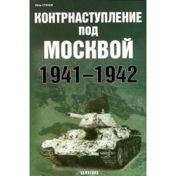 ФВИ Статюк И. Контрнаступление под Москвой. 1941-1942