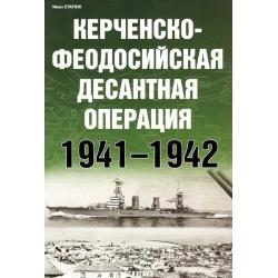 ФВИ Статюк И. Керченско-Феодосийская десантная операция 1941-1942