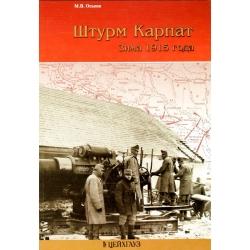 ФВИ Оськин М. В. Штурм Карпат. Зима 1915 г.