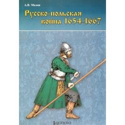 ФВИ Малов А. Русско-польская война 1654-1667