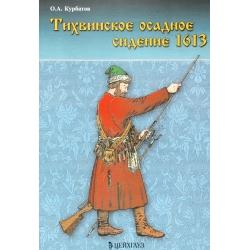 ФВИ Курбатов О. Тихвинское осадное сидение, 1613 г.