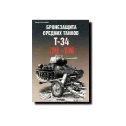 """БФ"" Постников М.В. Бронезащита средних танков Т-34"