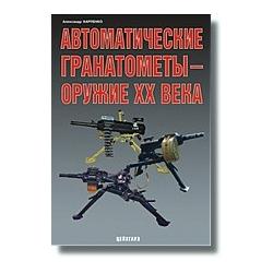 """""""ОрФ"""" Карпенко А. Автоматические гранатомёты. Оружие ХХ века"""