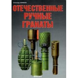 """""""ОрФ"""" Карпенко А. Отечественные ручные гранаты"""