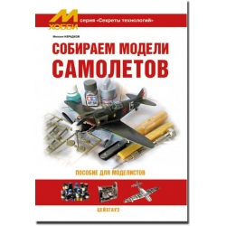 """""""Секреты технологий"""" Нерадков М. Собираем модели самолётов"""