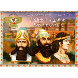 Древняя Ассирия (светлый пластик)