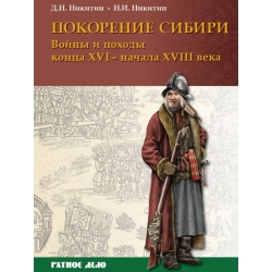 Conquest of Siberia. War and campaigns end XVI - the beginning of XVIII century. Nikitin D., Nikitin N.