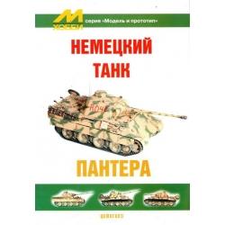 German Panther tank