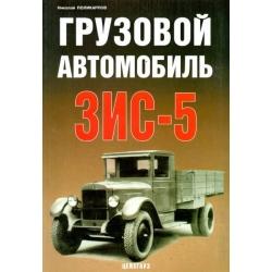 БФ Поликарпов Н. Грузовой автомобиль ЗиС-5