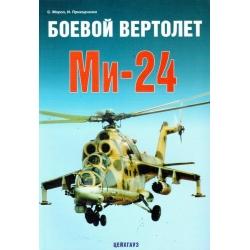 АФ Мороз С. Боевой вертолет Ми-24