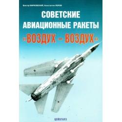 АФ Марковский В. Советские авиационные ракеты воздух-воздух