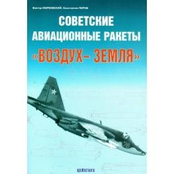 АФ Марковский В., Перов К. Советские авиационные ракеты воздух-земля