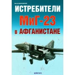 АФ Марковский В. Истребители МиГ-23 в Афганистане