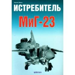АФ Мороз С. Истребитель МиГ-23